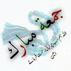Ramadan first juma tul mubarak sms 2018 results pinterest new islamic jumma mubarak images 2018 m4hsunfo