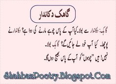 Funny sms in urdu font sexual health