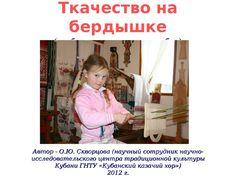 Ткачество на бердышке (учебно-методическое пособие)