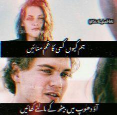 Pin By Sana Saleem On Phir جذبات Urdu Funny Quotes Soul Poetry Poetry Feelings