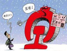 #Chinese News#【Train ticket】从2013年1月1日开始,全国火车票的价格将下调。按照距离的远近,下调幅度为0.5元到4元。比如南京到上海的票价原来为220元,下调后的票价为219.5元。 http://cn.hujiang.com/new/p441343/