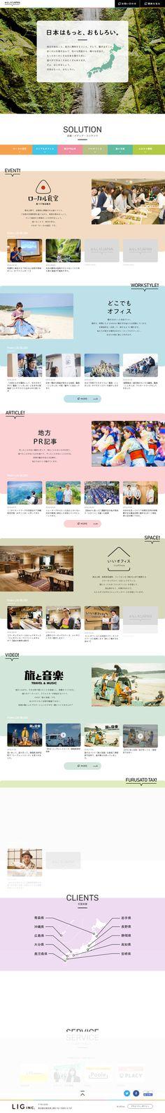おもしろ!JAPAN【サービス関連】のLPデザイン。WEBデザイナーさん必見!ランディングページのデザイン参考に(キレイ系)