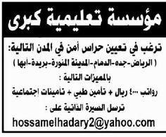 وظائف صحيفة الوطن السعودية فبراير-18