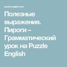 Полезные выражения. Пироги  –   Грамматический урок на Puzzle English