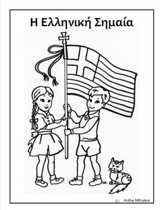 greekflagjpeg1.jpg (1236×1600)