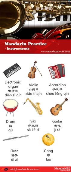 Instruments in Chinese.For more info please contact: bodi.li@mandarinhouse.cn The best Mandarin School in China.