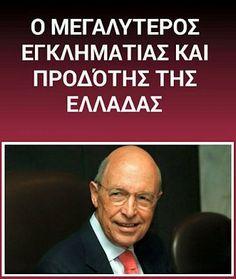 Kai, Greece, Technology, The Secret, Bitterness, Greece Country, Tech, Engineering