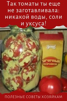 Russian Recipes, Preserves, Food Art, Recipies, Food And Drink, Canning, Vegetables, Drinks, Breakfast