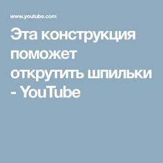 Эта конструкция поможет открутить шпильки - YouTube