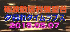 【富山散策物語】 砺波散居村展望台からの夕暮れタイムラプス 2015.05.07