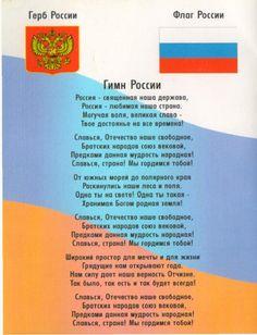 картинки гимна москвы: 20 тыс изображений найдено в Яндекс.Картинках