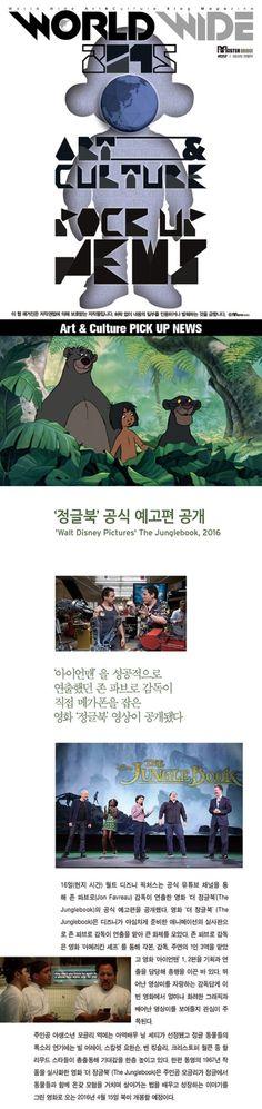 Blog Magazine ● WORLD WIDE: Art & Culture PICK UP NEWS∥'정글북' 공식 예고편 공개 : 네이버 블로그