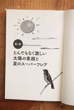 https://flic.kr/p/DhZEPi | 章扉 Chapter cover