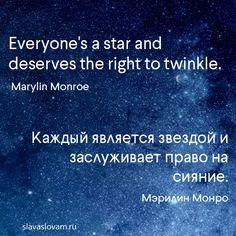 Мэрилин Монро о сиянии славы