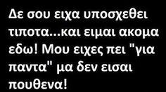 Εικονες με λογια Greek Quotes