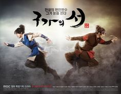 Teaser poster and stills for Gu Family Book » Dramabeans » Deconstructing korean dramas and kpop culture