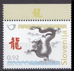 2012 Year of the Dragon Stamp - Slovenia