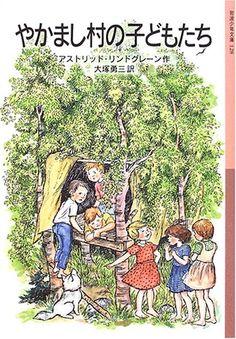 やかまし村の子どもたち (岩波少年文庫(128))   アストリッド・リンドグレーン http://www.amazon.co.jp/dp/4001141280/ref=cm_sw_r_pi_dp_Otdyvb048E5YJ