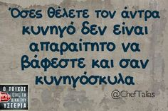 Greek funny quotes Funny Greek Quotes, Cute Quotes, Best Quotes, Funny Quotes, Word 2, True Words, Just For Laughs, Funny Moments, Haha