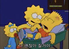 [바이가니 : BY GANI] 심슨네 가족들 (THE SIMPSONS) 명장면 명대사 모음, 심슨짤 : 네이버 블로그 Korean Lessons, Korean Quotes, Like U, Korean Language, Retro Aesthetic, Famous Quotes, Diy Crafts, Mood, Cartoon