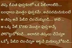 1165 Best Telugu Quotes Images Telugu Manager Quotes Picture Quotes