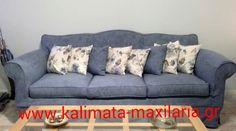 Μαξιλάρια καναπέ