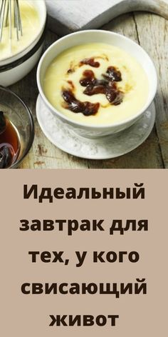 Vegetarian Recipes, Healthy Recipes, Diet Drinks, Healthy Dishes, No Cook Meals, Oatmeal, Pudding, Health And Beauty, Food And Drink