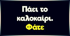 Funny Quotes, Funny Memes, Funny Greek, Picture Video, Humor, Estate, Funny Phrases, Funny Things, Humour