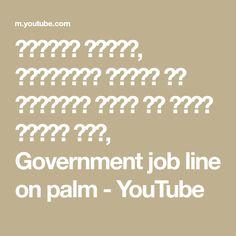 सरकारी नौकरी, प्राइवेट नौकरी या बिज़नेस क्या है आपके भाग्य में, Government job line on palm - YouTube Shiva Hindu, Palmistry, Government Jobs, English Grammar, Youtube, Motivation, Blog, Blogging, Youtubers