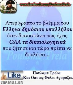 αστειες εικονες με ατακες Smiles And Laughs, Just For Laughs, Photo Quotes, Picture Quotes, Funny Images, Funny Pictures, Funny Pics, Funny Greek Quotes, Funny Statuses
