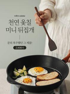크루아상 크래미샌드위치 - 아내의 식탁 Food Poster Design, Food Design, Cafe Shop Design, Product Box, Korea Design, Web Design, Food Pack, Event Banner, Advertising Photography