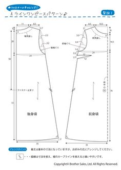 Hand Embroidery Patterns Free, Japanese Sewing Patterns, Sewing Blouses, Dress Making Patterns, Sewing Lessons, Japanese Books, Japanese Outfits, Fashion Sewing, Fashion Books