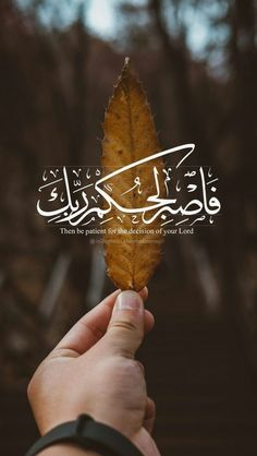 Quran Quotes Love, Quran Quotes Inspirational, Beautiful Islamic Quotes, Allah Quotes, Arabic Love Quotes, Muslim Quotes, Hijab Quotes, Quran Sayings, Motivational Messages
