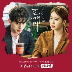 Eddy Kim - You're Pretty (이쁘다니까) | Goblin OST Part 5