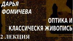 ACADEMIA. Дарья Фомичева. Оптика и классическая живопись. 2 лекция. Кана...