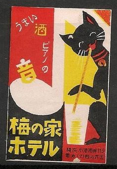Old Matchbox Label Japan cat Japanese Prints, Japanese Art, Vintage Artwork, Vintage Posters, Vintage Fireworks, Black Cat Art, Black Cats, Matchbox Art, Retro Poster