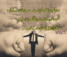 new quotes | quotes | urdu quotes |new design urdu quotes poetry | sad quotes urdu poetry | urdu poetry | shayari | tanha abbas poetry | best urdu design poetry | tanha abbas | shairy urdu | new image designe poetry | picture poetry | urdu shayri