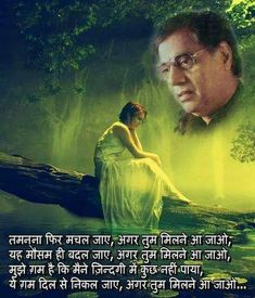Poetry Quotes, Hindi Quotes, Gernal Knowledge, Gulzar Quotes, Heart Touching Shayari, Some Quotes, Personality Types, In My Feelings, Morning Quotes