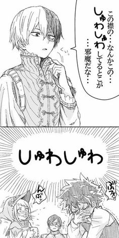 everybody loves shouto Boku No Hero Academia, My Hero Academia Memes, Kirishima Eijirou, Manga Art, Manga Anime, Deku X Todoroki, Boko No, I Love Him, My Love