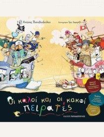 Free e-books gia to nipiagogeio Children's Literature, Free Ebooks, Childrens Books, Books To Read, Reading, School, Blog, Kids, Bible