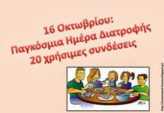 Δραστηριότητες, παιδαγωγικό και εποπτικό υλικό για το Νηπιαγωγείο: 16 Οκτωβρίου: Παγκόσμια Ημέρα Διατροφής - 20 χρήσιμες συνδέσεις (2) Preschool Education, Ioi, Early Childhood, Places, Infancy, Childhood, Lugares