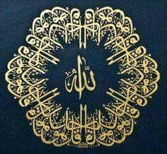 Arabic Font, Arabic Calligraphy Art, Allah, Islamic World, Sufi, Native American Art, Arabesque, Arts And Crafts, Handmade