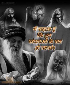 Hot Chocolate Recipes, Osho, Jay, Quotes, Movies, Movie Posters, Quotations, 2016 Movies, Film Poster