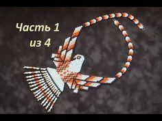 Украшение из бисера в технике уичольских мотивов. Часть 1 из 4. Бисероплетение. Мастер класс - YouTube Beading Techniques, Beading Tutorials, Beading Patterns, Beading Projects, Jewelry Art, Beaded Jewelry, Handmade Jewelry, Beaded Necklace, Beaded Bracelets