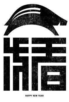 年賀状2019 No.13: 猪(角字) Graphic Design Books, Book Design, New Years Poster, Christmas Poster, Postcard Design, New Year Card, Japanese Design, Pictogram, Best Graphics