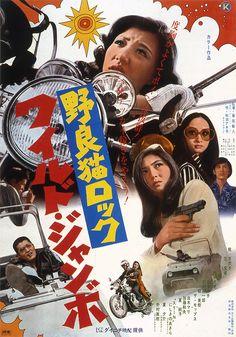 meiko kaji in stray cat rock wild jumbo 1970 Mad Movies, Cult Movies, Action Movies, Japanese Film, Vintage Japanese, Japanese Female, Wrestling Posters, 10 Film, Movies