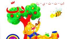 Arabic Picture Books - Beginner Reader (Level 1 - Book 2) كتاب الأطفال ا...