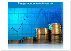 в мире экономики и финансов