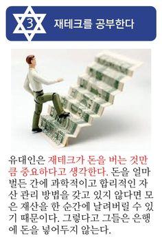 유대인 생각공부 #공부 잘해봤자 월급쟁이? 부자 되는 생각 공개! : 네이버 포스트