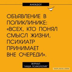 Russian Humor, Quotations, Life Hacks, Positivity, Thoughts, Motivation, Words, Funny, Quotes